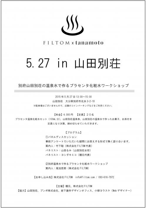 150511beppu_event