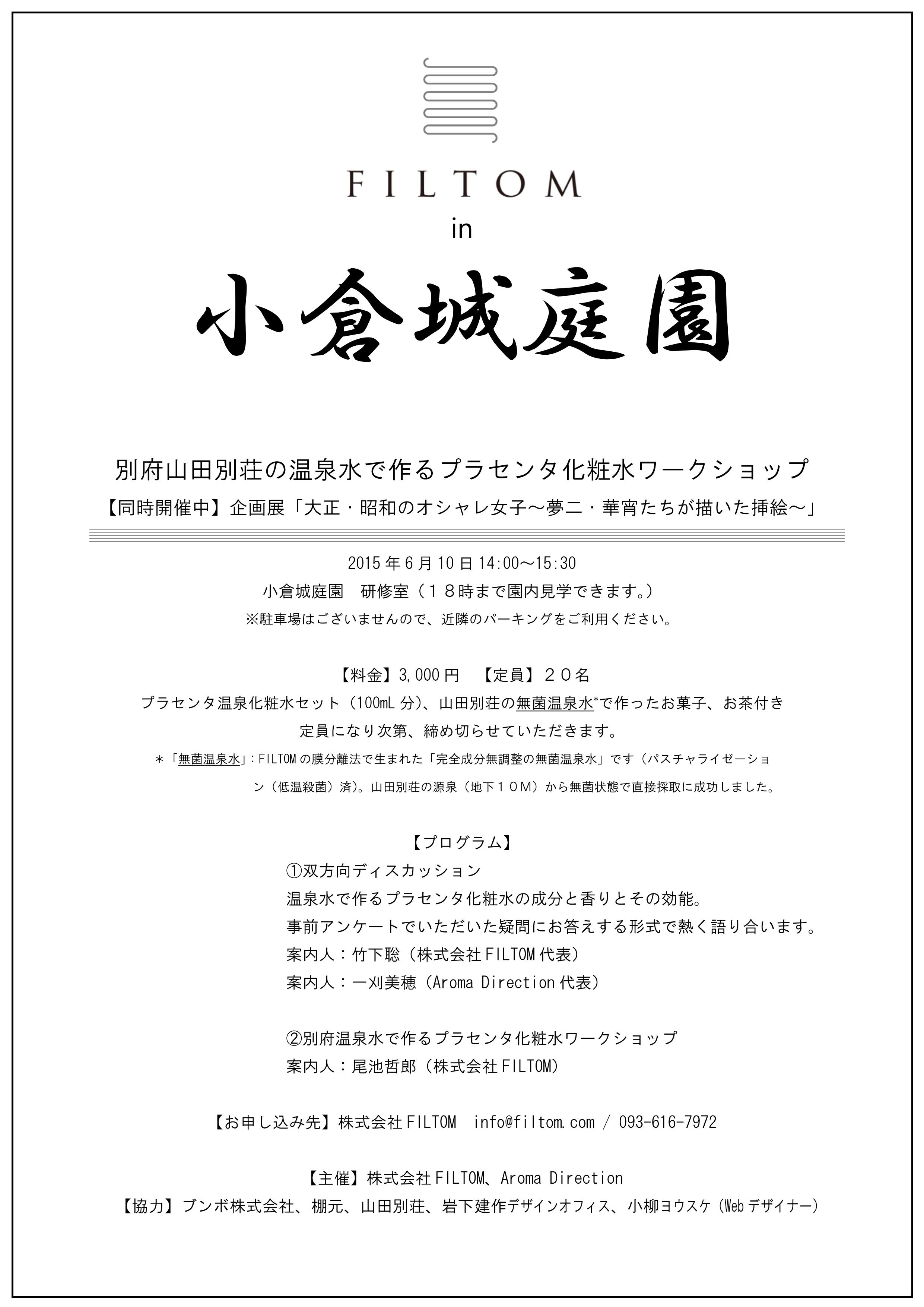 kokura_event_flyer