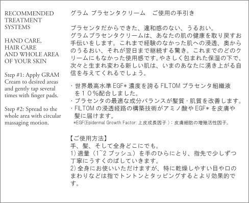 150801グラムクリーム説明書2
