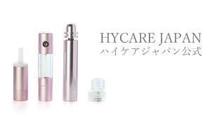 ハイケアジャパン商品